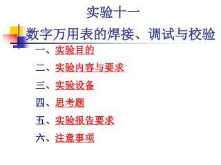 一、 实验目的 二、 实验内容与要求 三、 实验设备 四、 思考题 五、 实验报告要求 六、 注意事项
