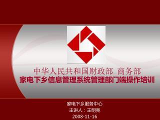 中华人民共和国财政部 商务部 家电下乡信息管理系统管理部门端操作培训
