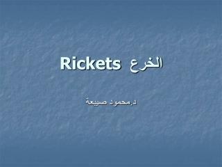 الخرع   Rickets