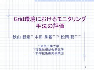 Grid 環境におけるモニタリング手法の評価