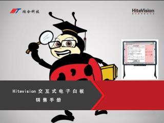 Hitevision  交 互 式 电 子 白 板  销 售 手 册