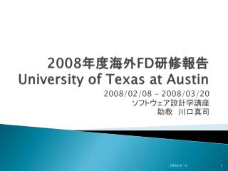 2008 年度海外 FD 研修報告 University of Texas at Austin
