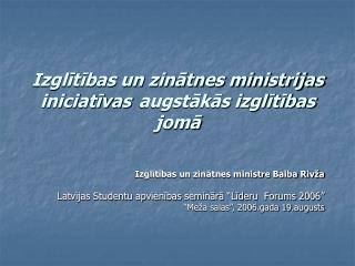 Izglītības un zinātnes ministrijas iniciatīvas augstākās izglītības jomā
