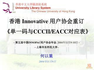 香港中文大學圖書館系統 University Library System