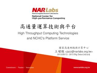 高通量運算技術與平台 High Throughput Computing Technologies  and NCHC's Platform Service