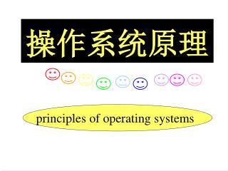 操作系统原理