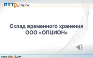 Склад временного хранения ООО «ОПЦИОН»