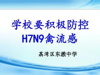 学校要积极 防控 H7N9 禽流感