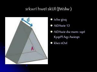 srkwrI hweI skUl (JWslw )