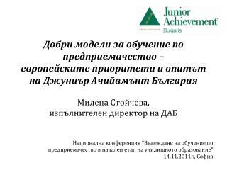 Обучението по предприемачество  в България