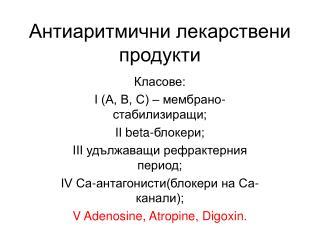 Антиаритмични лекарствени продукти