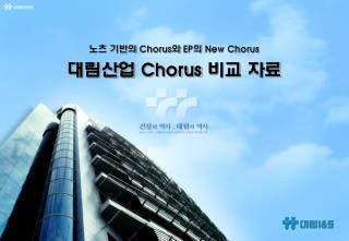 노츠 기반의  Chorus 와  EP 의  New Chorus 대림산업  Chorus  비교 자료
