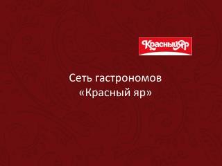 Сеть гастрономов «Красный яр»