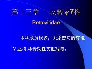 第十三章   反转录 V 科 Retroviridae