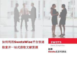 如何利用 Swets W ise 平台快速检索并一站式 获取文献资源