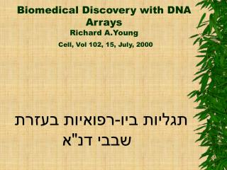 Biomedical Discovery with DNA Arrays  Richard A.Young Cell, Vol 102, 15, July, 2000