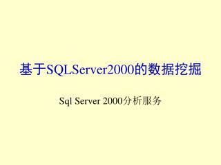 基于 SQLServer2000 的数据挖掘