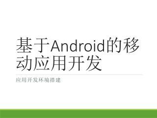 基于 Android 的移动应用开发