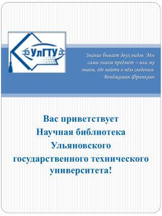 Вас приветствует  Научная библиотека Ульяновского государственного технического университета!