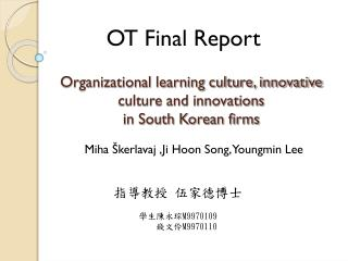 Organizational learning culture, innovative culture and innovations  in South Korean firms