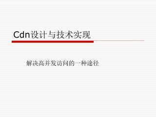 Cdn 设计与技术实现