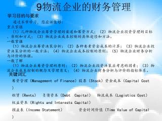 9 物流企业的财务管理