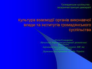 Олена Семьоркіна Начальник Управління реєстрації громадських формувань,