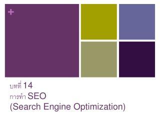 บทที่  14  การทำ  SEO (Search Engine Optimization)