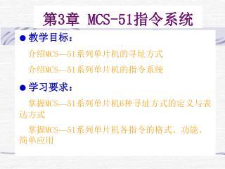 第 3 章  MCS-51 指令系统