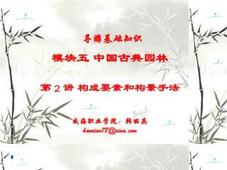 模块五 中国古典园林 第2讲 构成要素和构景手法 威海职业学院:韩丽英 hanxiao78@sina