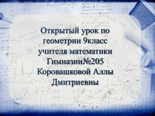 Открытый урок по геометрии 9класс учителя математики Гимназии№205  Коровашковой Аллы Дмитриевны
