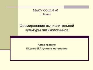МАОУ СОШ №  67 г.Томск