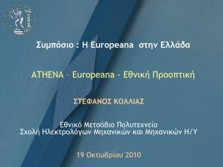 Συμπόσιο  :  Η  Europeana   στην Ελλάδα  ATHENA  –  Europeana  - Εθνική Προοπτική