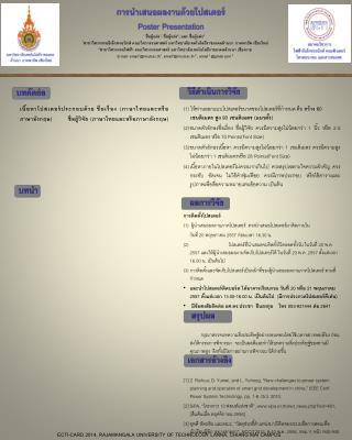 การนำเสนอผลงานด้วยโปสเตอร์ Poster Presentation