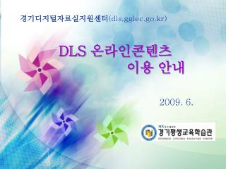 DLS  온라인콘텐츠  이용 안내