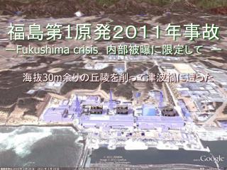 福島第 1 原発2011年事故 ー Fukushima crisis  内部被曝に限定して ー
