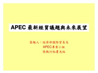 APEC  最新經貿議題與未來展望