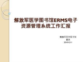 解放军医学图书馆 ERMS 电子资源管理系统工作汇报