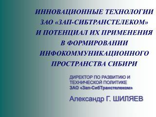 ИННОВАЦИОННЫЕ ТЕХНОЛОГИИ    ЗАО «ЗАП-СИБТРАНСТЕЛЕКОМ» И ПОТЕНЦИАЛ ИХ ПРИМЕНЕНИЯ В ФОРМИРОВАНИИ