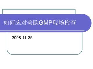 如何应对美欧 GMP 现场检查