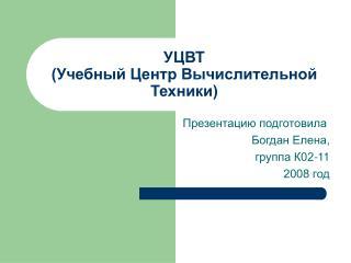 УЦВТ (Учебный Центр Вычислительной Техники)