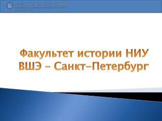Факультет истории НИУ ВШЭ – Санкт-Петербург