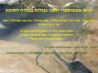 תודות: רבקה ניסן – האוניברסיטה העברית
