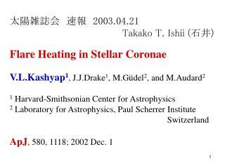 太陽雑誌会 速報  2003.04.21 Takako T. Ishii ( 石井 ) Flare Heating in Stellar Coronae