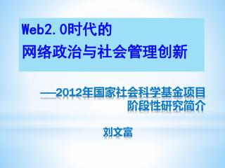 ——2012 年国家社会科学基金项目 阶段性研究简介