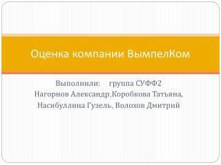 Оценка компании ВымпелКом