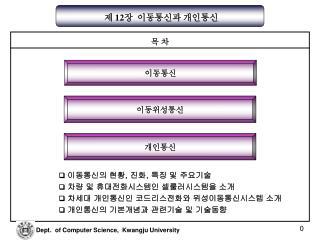 제  12 장  이동통신과 개인통신