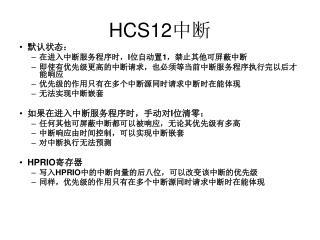 HCS12 中断