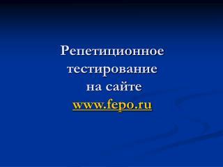 Репетиционное тестирование  на сайте  fepo.ru