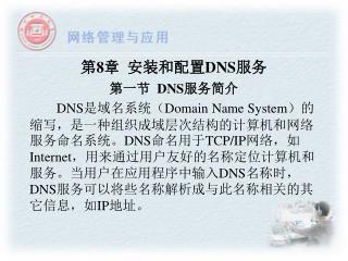 第 8 章 安装和配置 DNS 服务
